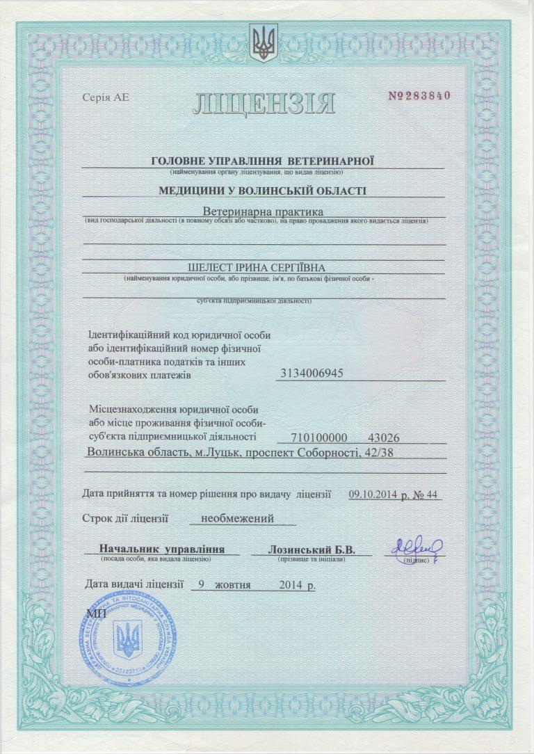 Ліцензія Іра